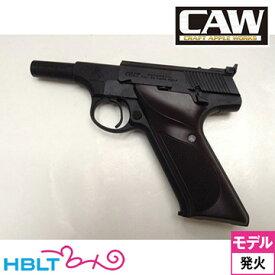 CAW Colt WOODSMAN ショートバレルカスタム 発火式 モデルガン 完成トリガーが黒い第三ロット /Craft Apple Works コルト ウッズマン .22LR カウ クラフトアップルワークス 銃
