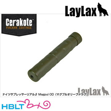 【LayLax(Mode-2)】ナイツサプレッサーリアル β セラコートVer(Magpul OD)/ライラクス モードツー