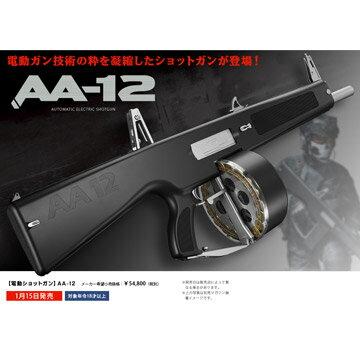 【東京マルイ】AA−12(電動ショットガン)