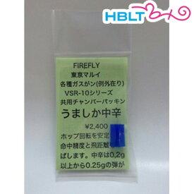 *ポスト投函商品* ファイアフライ チャンバーパッキン うましか 東京マルイ ガスブローバック ハンドガン VSR10 用 中辛 /0.20g〜0.25g FireFly /ウマシカ VSR-10 カスタムパーツ