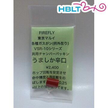 【FireFly】チャンバーパッキンうましか(マルイGBBハンドガン・VSR用辛口/0.25g以上)
