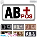 【MSM(ミルスペックモンキー)】パッチ Bloodtypes AB+(刺繍)/MIL-SPEC MONKEY/ベルクロ/パッチ/ワッペン/血液型/…