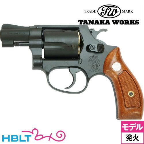 【タナカワークス(Tanaka)】S&W M36 HW Ver2 2インチ(発火式モデルガン/完成/リボルバー)/SW/Smith & Wesson/Jフレーム