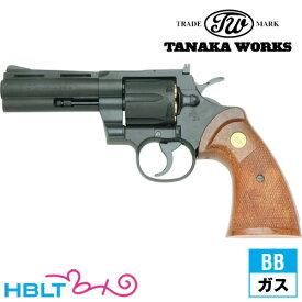 タナカワークス コルトパイソン R-model HW ブラック 4インチ ガスガン リボルバー 本体 /ガス エアガン タナカ tanaka Colt Python 357 Magnum マグナム サバゲー 銃