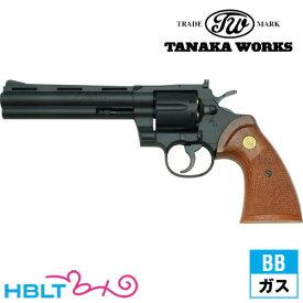 タナカワークス コルトパイソン R-model HW ブラック 6インチ ガスガン リボルバー 本体 /ガス エアガン タナカ tanaka Colt Python 357 Magnum マグナム サバゲー 銃