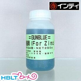 Indi インディ ガンブルー 塗料液 亜鉛 Zinc 浸け込み用 小 250ml indi-16 /常温黒染剤 ガンブルー液 浸けこみ エアガン モデルガン カスタム