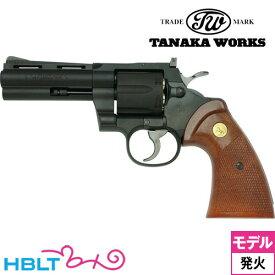 タナカワークス コルトパイソン R-model HW ブラック 4インチ 発火式 モデルガン 完成 リボルバー /タナカ tanaka Colt Python 357 Magnum マグナム 銃