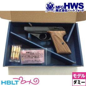 ハートフォード HWS モーゼル HSc クロスハッチ HW ダミーカート式 モデルガン 完成品 /Hartford 銃