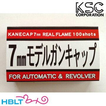 KSC キャップ 火薬 7mm 100cap発火式 カートリッジ 用