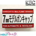 【KSC】火薬 7mm(100cap)/発火式カートリッジ用