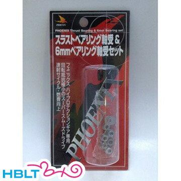 【PHOENIX(フェニックス)】スラストベアリング & 6mmベアリング 軸受セット /パドック