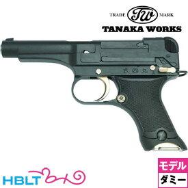 タナカワークス 九四式 自動拳銃 前期型 HW ブラック ダミーカート式 モデルガン 完成 /タナカ tanaka 旧日本軍 旧軍 94式 南部麒次郎 銃