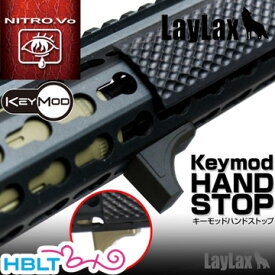 *ポスト投函商品* ライラクス ハンドストップ Keymod用 /カスタムパーツ キーモッド LayLax Nitro.Vo ニトロヴォイス