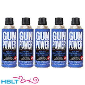 お得5本セット ガス ガンパワー HFC134a 400g × 5本 /GUN POWER フロン サバゲー