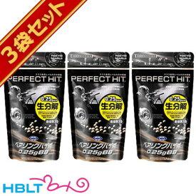 東京マルイ バイオBB弾 0.25g PERFECT HIT 1300発入り 3袋セット /サバゲー