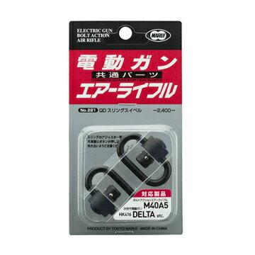【東京マルイ(TOKYOMARUI)】QDスリングスイベル(2ケセット) No.221/SlingSwivel