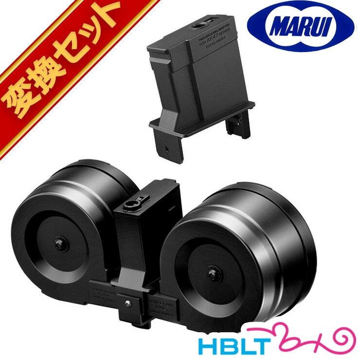 【東京マルイ(TOKYO MARUI)】ツインドラムマガジン(1200連)+AK47 シリーズ(スタンダード/ハイサイクル ) 用変換アダプターセット/Twin Drum