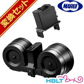東京マルイ ツインドラムマガジン(1200連)+G36 シリーズ(次世代/スタンダード ) 用 変換アダプターセット /Twin Drum サバゲー