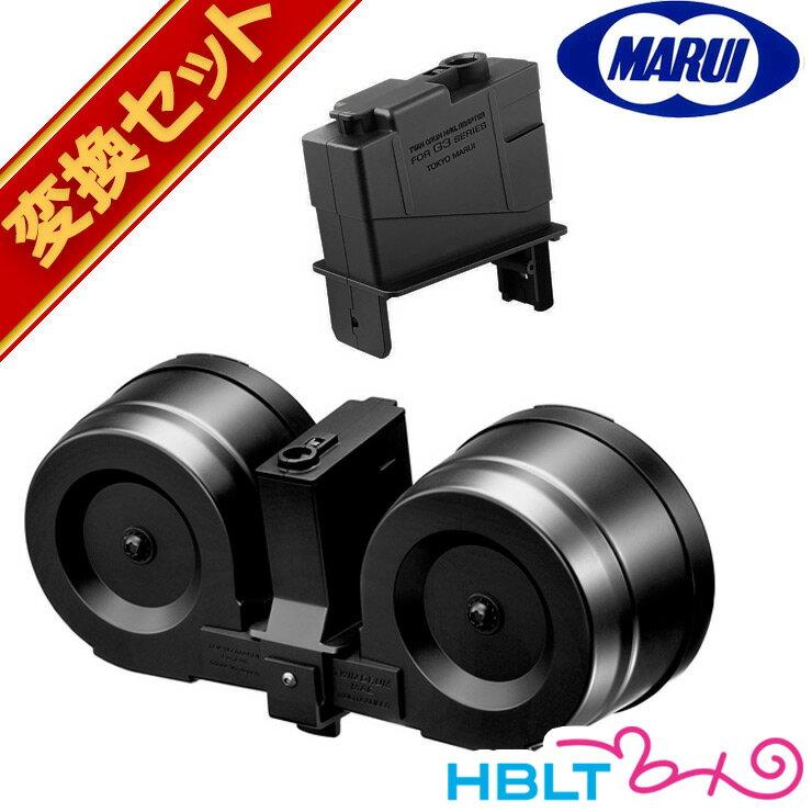 【東京マルイ(TOKYO MARUI)】ツインドラムマガジン(1200連)+G3 シリーズ(スタンダード/ハイサイクル ) 用変換アダプターセット/Twin Drum