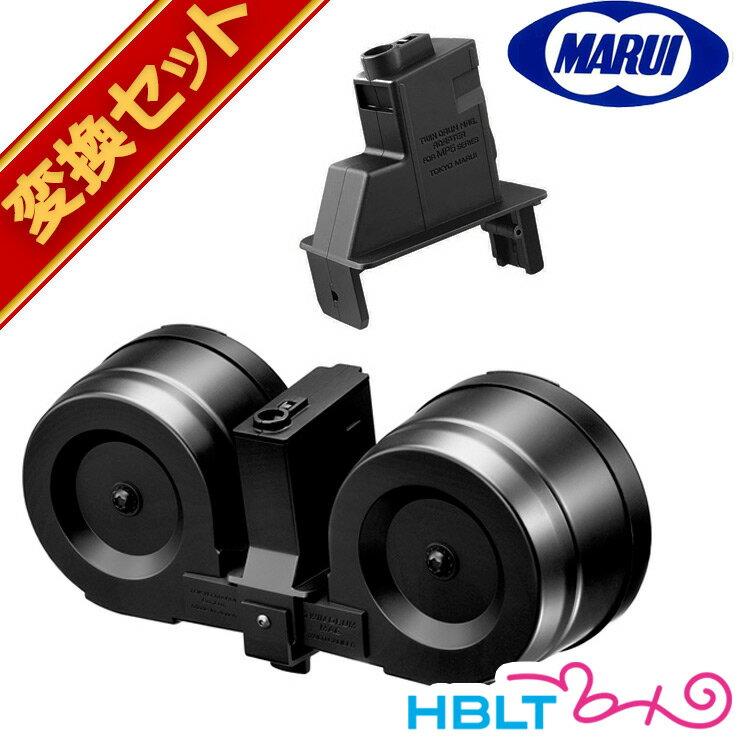 【東京マルイ(TOKYO MARUI)】ツインドラムマガジン(1200連)+MP5 シリーズ(スタンダード/ハイサイクル ) 用変換アダプターセット/Twin Drum