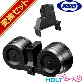 東京マルイ ツインドラムマガジン(1200連)+MP5 シリーズ(スタンダード/ハイサイクル ) 用 変換アダプターセット /Twin Drum サバゲー