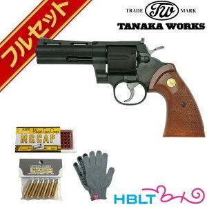フルセット Colt Python R-model HW Black 4インチ(コルトパイソン 発火式 モデルガン+スペアダミーカート+火薬キャップ100cap+オリジナル軍手) /コルト パイソン 357 マグナム リボルバー 銃