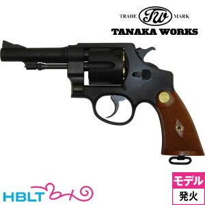 タナカワークス S&W M1917 HE2 HW 4インチ カスタム 発火式 モデルガン 完成 リボルバー /タナカ tanaka SW 銃