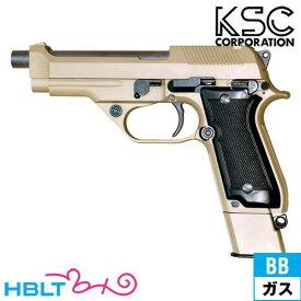 KSC M93R デザート スパルタン (フル/セミ/3バースト) ガスブローバック 本体 /ガス エアガン ベレッタ サバゲー 銃
