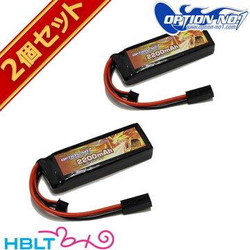 OPTIONNo.1LiPoバッテリーHighPower2200mAh7.4V(マルイミニ・コネクター)2個セット/マッチド/リポ/LI-PO/Battery/充電式/電池/セット