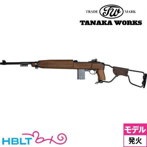タナカワークス US M1A1 カービン パラトルーパー Ver2 発火式 モデルガン ライフル 本体タナカ tanaka