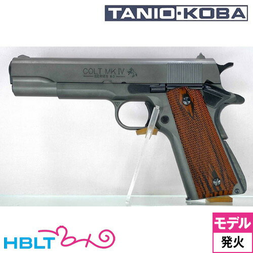 【Tanio-Koba(タニオコバ)】GM7.5/ Series80刻印モデル(発火式モデルガン・完成)/タニコバ