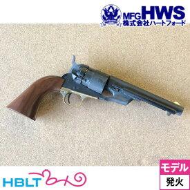 ハートフォード HWS 発火式 モデルガン コルト M1860 アーミー コンバージョンモデル HW 5.5インチ 完成品 リボルバー /Hartford 銃