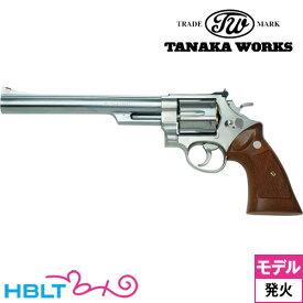 タナカワークス S&W M629 ステンレス ジュピターフィニッシュ Ver.2 8インチ 発火式 モデルガン 完成 リボルバー /タナカ tanaka SW Nフレーム 銃
