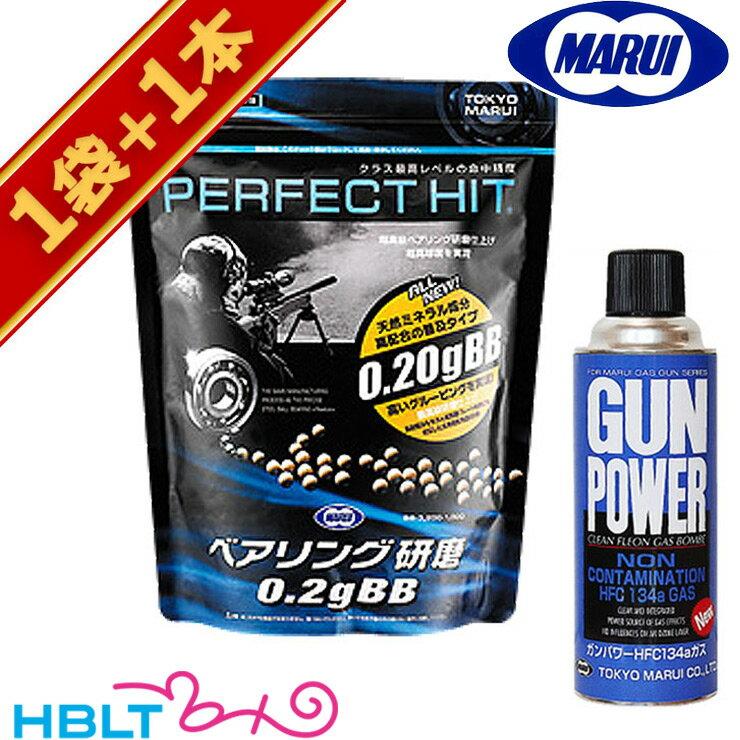 【東京マルイ】BB弾 0.20g (3200発) + ガンパワー サバゲー サプライセット/電動ガン/ガスガン/フルオート/セミオート