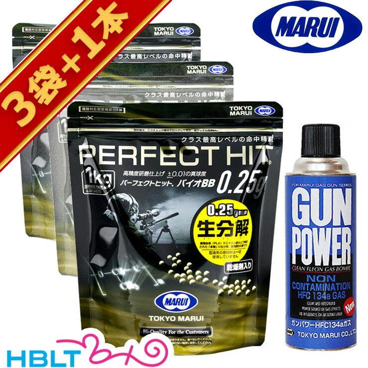 【東京マルイ】バイオ BB弾 0.25g (4000発) ×3 + ガンパワー サバゲー サプライセット/電動ガン/ガスガン/フルオート/セミオート