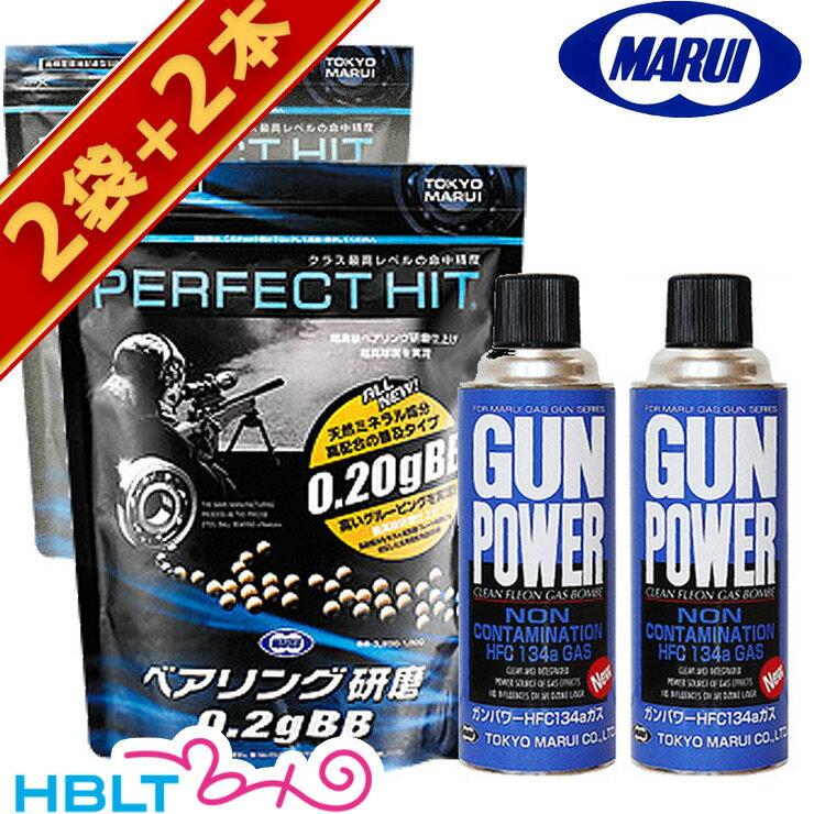 【東京マルイ】BB弾 0.20g (3200発) ×2 + ガンパワー ×2 サバゲー サプライセット/電動ガン/ガスガン/フルオート/セミオート