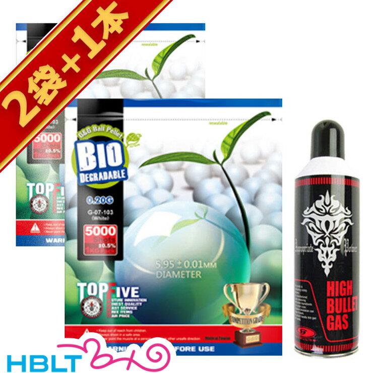 G&G バイオ BB弾 0.20g (5000発 白色) ×2 + LayLax ハイバレットガス サバゲー サプライセット/電動ガン ガスガン フルオート セミオート