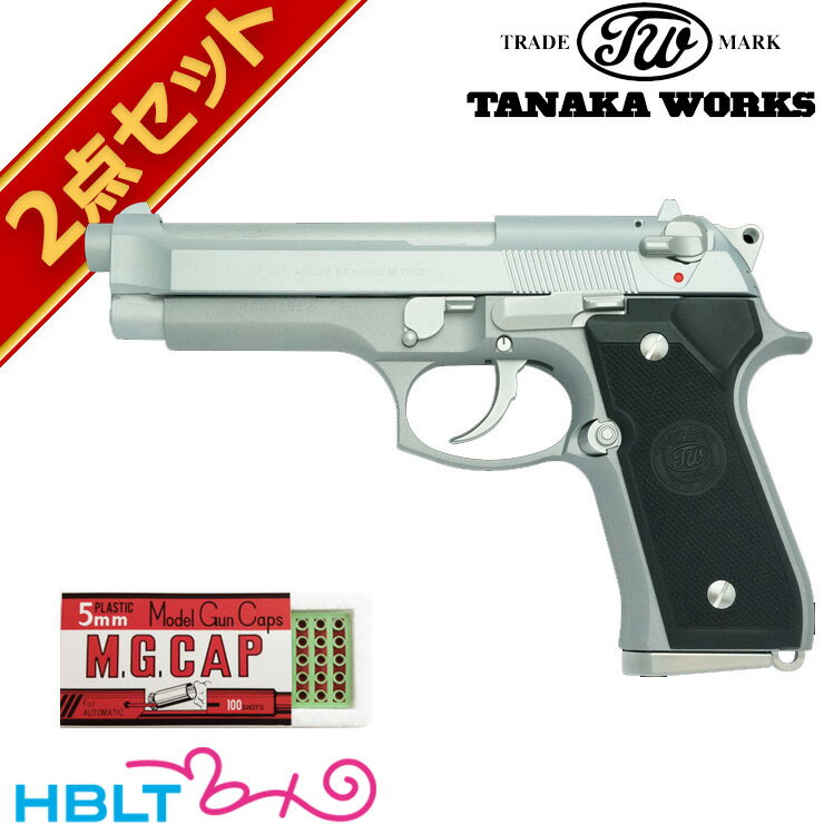 タナカワークス Model 92F INOX Evolution Cerakote Finish / シルバー (発火式モデルガン/完成) キャップセット/Beretta/ベレッタ