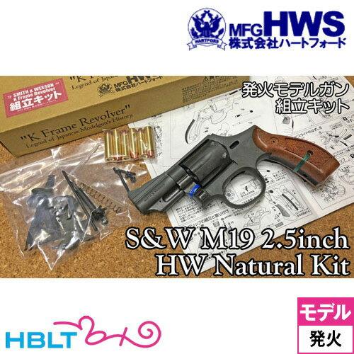 ハートフォード HWS S&W M19 コンバットマグナム プラフリップ付 HW 地肌 2.5インチ 発火式 モデルガン 組立キット リボルバーHartford SW Smith & Wesson Kフレーム