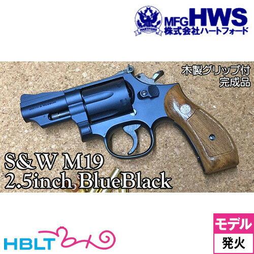 ハートフォード HWS S&W M19 コンバットマグナム 木製グリップ付 HW ブルーブラック 2.5インチ 発火式 モデルガン 完成 リボルバーHartford SW Smith & Wesson Kフレーム