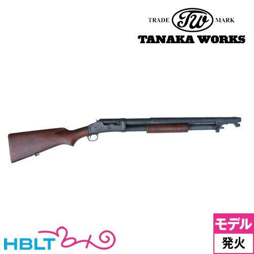タナカワークス M1897 トレンチガン 発火式 モデルガン ショットガン 本体ト Ver.2ウインチェスター Trench Gun Winchester