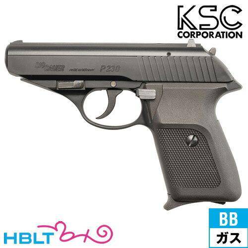 KSC SIG P230 HW(ガスブローバック本体)/シグ/ザウエル/SAUER ケーエスシー