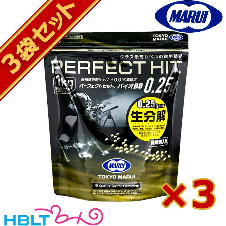 東京マルイ BB弾 Bigサイズ Perfect HIT. 生分解 ベアリングバイオ0.25g(4000発/1Kg)3袋セット/BIO/バイオ
