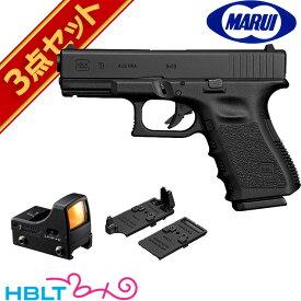 東京マルイ グロック19 ガスブローバック ハンドガン マイクロプロサイト セット /ガス エアガン Glock G19 グロック 19 サード ジェネレーション TOKYO MARUI サバゲー 銃