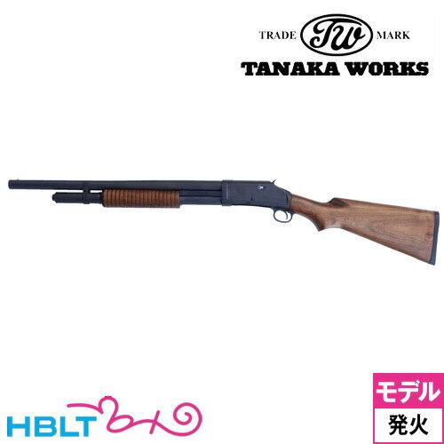 タナカワークス ウィンチェスター M1897 ライオット Ver.2 20インチ(発火式 モデルガン ショットガン 本体) /ウインチェスター /Winchester タナカ tanaka