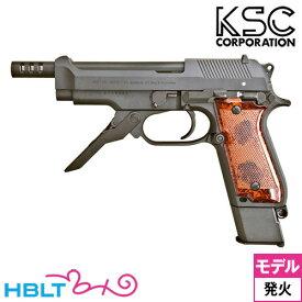 KSC M93R 1st 3バースト HW S401(発火式モデルガン 本体) /ケーエスシー ベレッタ/Beretta