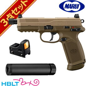 東京マルイ FNX-45 ガスブローバックガン サイレンサー マイクロプロサイトセット /FNX45 FNX-45 サプレッサー ダットサイト FN サバゲー 銃