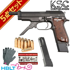 KSC M93R 1st 3バースト HW 発火式モデルガン フルセット /ベレッタ Beretta リアルな質感