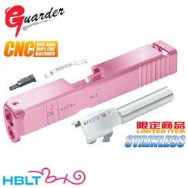 ガーダー スライド&アウター 東京マルイ ガスブロ グロック G26 Custom 用(6061アルミ/ステンレス ピンク) /Guarder GLOCK