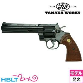 タナカワークス コルト パイソン R-model スチール フィニッシュ 6インチ 発火式モデルガン リボルバー /タナカ tanaka Colt/Python/357/Magnum/マグナム 銃